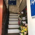 Organicoo - 二階に上がる階段はちょっと急なので要注意!(エレベータは見あたらず…)