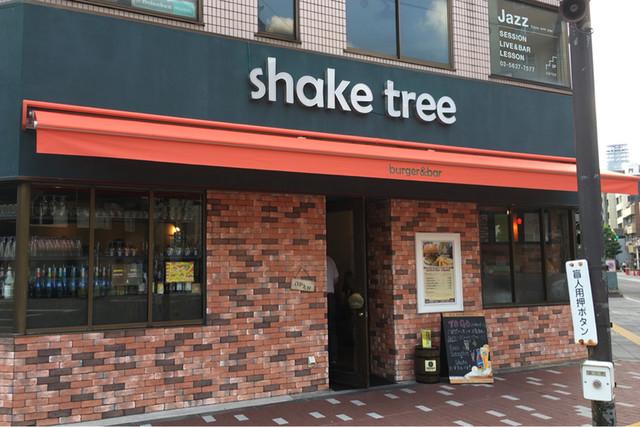 シェイクツリー バーガー&バー (shake tree burger&bar) - 両国 ...