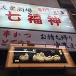 七福神 - 店舗前