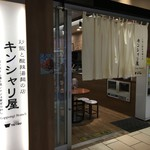 炒飯と酸辣湯麺の店 キンシャリ屋 - 外観