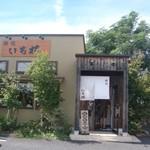 麺処 いち林 - 外観