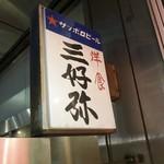 三好弥 - 店の看板