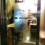 三好弥 - 店の入り口