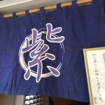 紫 くろ喜 - 暖簾