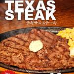テキサス ステーキ -