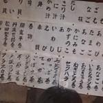 丸八寿司 駅前店 -