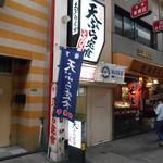 天ぷら定食ふじしま - 小倉を代表するお店