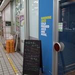サンシャインジュース - 入口