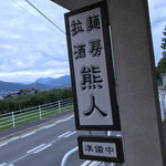 拉麺酒房 熊人 - 拉麺酒房 熊人(くまじん)(長野県上田市上田原)外観
