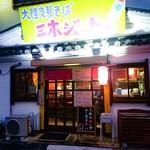 三木ジェット - 店舗外観
