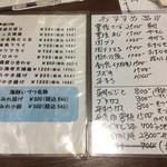 海鮮いづつ - メニュー2017.09