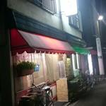 五香菜館 -