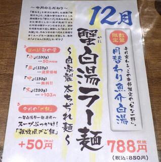 麺と心 7 - 蟹白湯ラー麺(2016年12月限定)(紹介パネル)