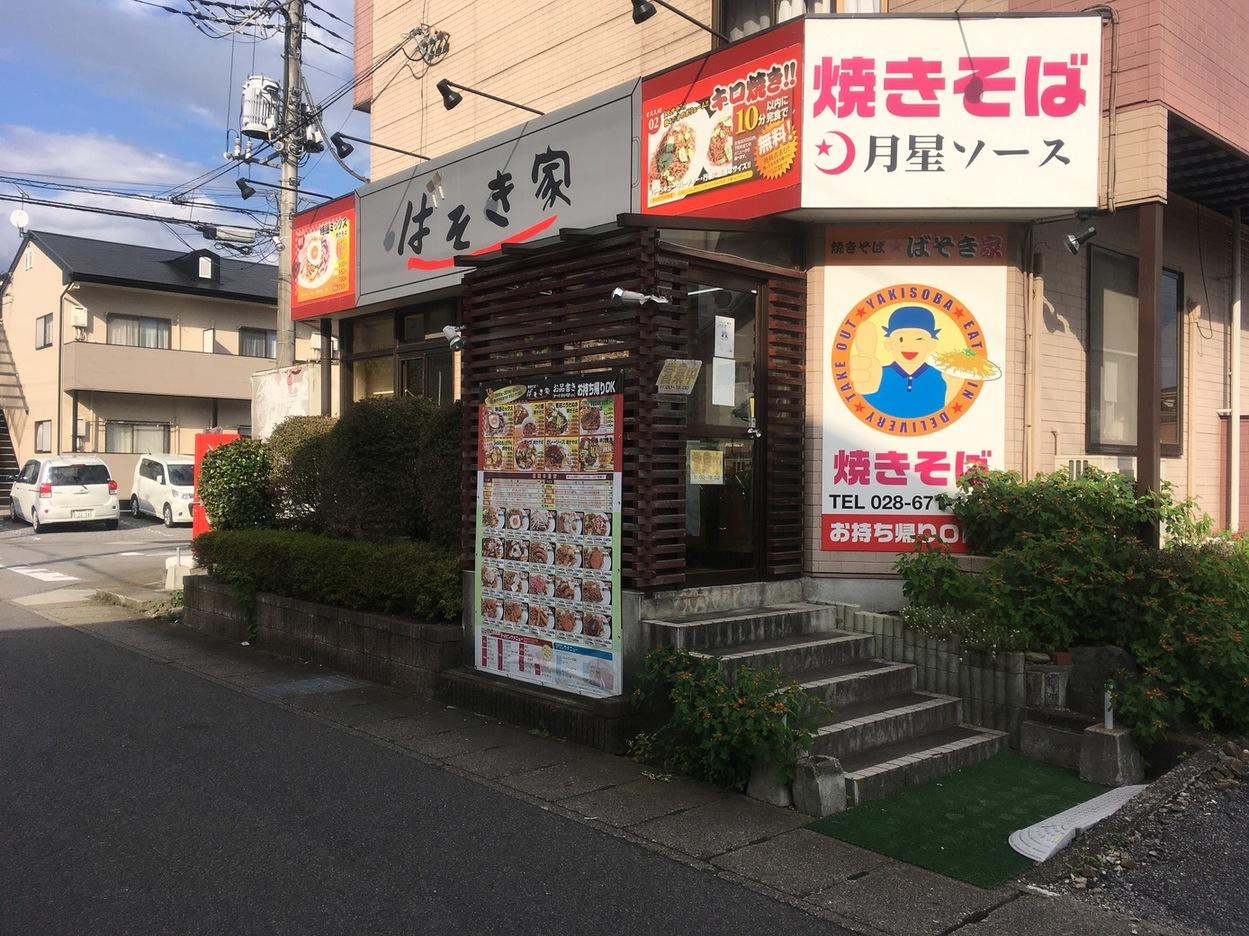 焼きそば★ばそき家 岡本店 name=