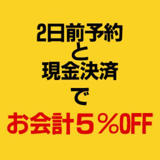 【事前予約でお得】2日前予約と現金決済でお会計より5%OFF