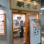 駅そば大宮 -