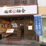 Hakatajidorisemmonryourifukueikumiai - 上川端商店街のキャナル寄りにある「はかた地どり」の専門店です。