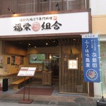 はかた地どり専門料理 福栄組合 - お店は櫛田神社側から商店街に入ると3軒目にあります。