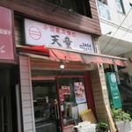 天童 - 創業37年の街に馴染んだ中華