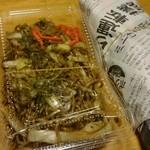 橋本屋 - 料理写真:パッケージ