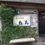 鬼瓦 - 鬼瓦(三重県尾鷲市)食彩品館.jp