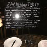 AWkitchen TOKYO - 本日メニューの黒板