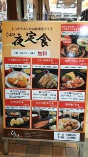 品川 ひおき - 夜のメニュー。店内のメニューでは、チャーハンだけで3種類くらいあります。