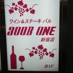 ステーキ&焼肉 食べ放題 300B ONE - 新宿@300B ONE 新宿店