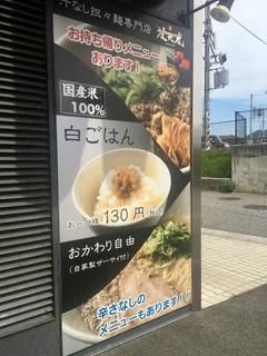 赤麺 梵天丸 -