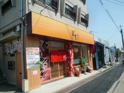 回転寿司 ぼて 夙川店