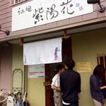 73181314 - 店舗外観(入り口付近)。