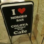 モロコバー - 看板