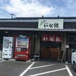 いな穂 - 入口