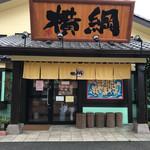 回転寿司横綱 -