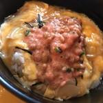 たまごカフェ - 納豆明太丼
