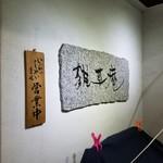 広島瀬戸内料理 雑草庵 -