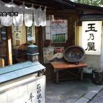 玉乃屋 - お店入口