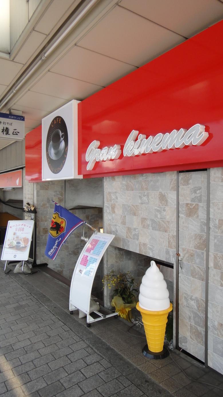 カフェ・ド・キネマ グランキネマ店