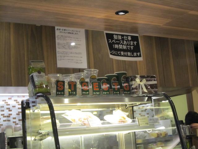 タリーズコーヒー 京王多摩センター駅店