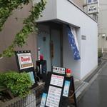 串揚げふじ川 - お店の入り口