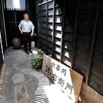 久右衛門 - 売店とスナックコーナーの間の入り口を進むとココに至ります
