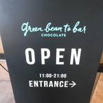 グリーン ビーン トゥ バー チョコレート - 営業時間