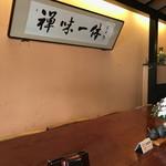 73199415 - 内観・大テーブル2017年9月