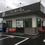 本格手打 麺の蔵 - 麺の蔵さん、入口