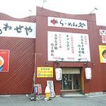 らーめん処 幸福軒 しあわせや - Nara-Shiawase08facade2