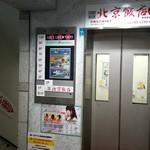北京飯店 - エレベーターで地下へ