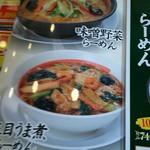 幸楽苑 - 今は五目うま煮麺もあります