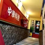 雁川 - 地下へ下りる階段