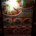73202053 - 刀削麺いろいろ