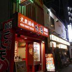 73203634 - たまに行くならこんな店は、内モンゴル自治区をメインにサクッと中華料理をおつまみにお酒が楽しめる「大衆酒場 北海 神田店」です。